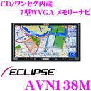 イクリプス カーナビ AVN138M ワンセグ/CD内蔵 7型WVGA 180mm(2DIN) AV一体型メモリーナビゲーション