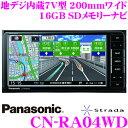 パナソニック ストラーダ CN-RA04WD 4×4フルセグ地デジ内蔵 7.0インチワイド 16GB SDナビゲーション 無料地図更新サービス対応 iPod/C...