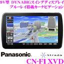 パナソニック ストラーダ CN-F1XVD 4×4フルセグ地デジ内蔵 9.0インチワイド ダイナビッグスイングディスプレイ ゾーン30対応 安心運転サポート ブルーレイ搭載 SDカーナビゲーション iPhone/CD/DVD/BD/USB/Bluetooth対応 【CN-F1XD 後継品】