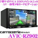 カロッツェリア 楽ナビ AVIC-RZ902 7V型 VGAモニター 2DINメインユニットタイプ 地上デジタルTV/DVD-V/CD/Bluetooth/SD/チューナー・DSP HDMI入力搭載 AV一体型 メモリーカーナビゲーション 【AVIC-RZ901 後継品】