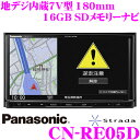 パナソニック ストラーダ CN-RE05D 4×4フルセグ地デジ内蔵 7インチワイド 16GB SDナビゲーション iPod/CD/DVD/USB/Bluetooth/VICS WIDE対応 180mmコンソール用 【CN-RE04D 後継品】