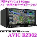 カロッツェリア 楽ナビ AVIC-RZ302 7V型 ワイド...
