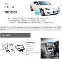 カナテクス TBX-T003 マツダ RX-8 2DINオーディオ/ナビ取り付けキット 【H15/4〜H20/3】