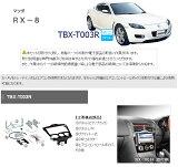 カナテクス★TBX-T003R マツダ RX-8 2DINオーディオ/ナビ取り付けキット 【H15/4〜H20/3】