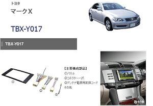 カナテクス TBX-Y017 トヨタ マークX 2DINオーディオ/ナビ取り付けキット 【H16/11〜現在】