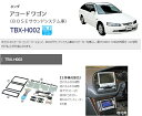 カナテクス TBX-H002 ホンダ アコード 2DINオーディオ/ナビ取り付けキット 【H9/10〜H12/6】