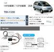 カナテクス TBX-Y200 トヨタ ライブサウンド汎用 オーディオ/ナビ取り付けキット