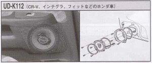 スピーカー取付キット UD-K112 【CR-V/エアウェイブ/オデッセイ等ホンダ汎用】