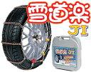 FECチェーン 雪道楽JI YJ115 簡単取付金属はしご型タイヤチェーン【225/70R16 225/65R17 225/55R18 235/55R18など】