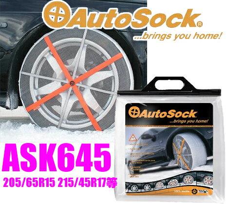 타이어 미끄럼 방지 オートソック HP-645 (ASK645) AutoSock 고성능