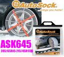 タイヤ滑り止め オートソック HP-645(ASK645)AutoSockハイパフォーマンス【195/65R15 205/65R15 215/60R15 215...