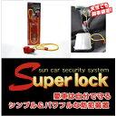 サン自動車 Superlock CS35M ワイヤー式ハンドルロック 【シートベルトに差し込むだけ!!車両盗難から愛車を守るシンプル&パワフルロック!!】
