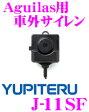ユピテル Aguilas J-11SF ワイヤレス車外サイレン 【VE-S500R/VE-S300R/VE-S37RS/VE-S36RS/VE-S26R対応】