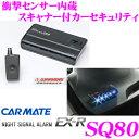 カーメイト SQ80 ナイトシグナルアラームEX-R衝撃セン...