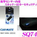カーメイト SQ74 ナイトシグナルデコ 衝撃センサー ブルーLEDスキャナー内蔵 取付簡単カーセキュリティ 【ソーラー充電タイプなので電池交換不要】