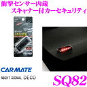カーメイト SQ82 ナイトシグナルデコ 衝撃センサー ブラ...