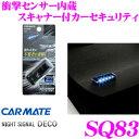 カーメイト SQ83 ナイトシグナルデコ 衝撃センサー ブラックメッキ/ブルーLEDスキャナー内蔵 取付簡単カーセキュリティ 【ソーラー充電タイプなので電池交換不要】