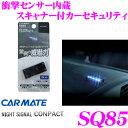 カーメイト SQ85 ナイトシグナルコンパクト 衝撃センサー ブルーLEDスキャナー内蔵 取付簡単カーセキュリティ 【ソーラー充電タイプなので電池交換不要!!】