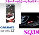 カーメイト SQ38 ナイトシグナルEZ レッドLEDスキャナー内蔵 取付簡単カーセキュリティ 【ソーラー充電タイプなので電池交換不要】