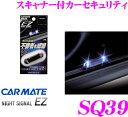 カーメイト SQ39 ナイトシグナルEZ ブルーLEDスキャナー内蔵 取付簡単カーセキュリティ 【ソーラー充電タイプなので電池交換不要】