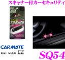 カーメイト SQ54 ナイトシグナルEZ ピンクLEDスキャナー内蔵 取付簡単カーセキュリティ 【ソーラー充電タイプなので電池交換不要】