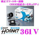 ホーネット HORNET 361V(日産車用) 純正スマートキー連動カーセキュリティ 【ドア/2段階衝撃センサー内蔵 128dBサイレン イモビカッター対策機能搭載】 【CAN-BUS(OBDII)接続】