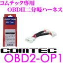 コムテック OBD2-OP1 OBDIIコネクタ2分岐ハーネス 【コムテック製品専用/OBDIIカプラを使用する機器を2つまで接続できる!!】