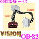 VISION OB-22 OBDIIコネクタ2分岐ハーネス 【OBDIIカプラを使用する機器を2つまで接続できる!!】
