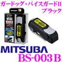 MITSUBA ミツバサンコーワ BS-003B ガードッグ・バイスガードII 【油圧式ブレーキ車/