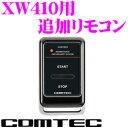 コムテック XW410用追加リモコン カーセキュリティ 【衝撃・傾斜・ドア・電源切断センサー内蔵】