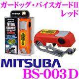 MITSUBA �ߥĥХ����� BS-003D �����ɥå����Х���������II ����֥졼����/�緿�Х����ˤ��б��� �ڥ��顼���LED���ǤǷ���!!�� �ڥ��顼����åɡ�