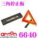 エーモン工業 6640 三角停止板 三角表示板...