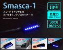 スマートでオシャレなカーセキュリティスキャナー! Smasca-1 スマスキャ コンパクト設計 低電力 約10mA/12V車専用
