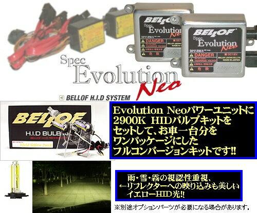 BELLOF(ベロフ) HIDコンバージョンセット【SpecEvolutionNeo&バルブキット2900K】【H4 Hi-Low切り替え】