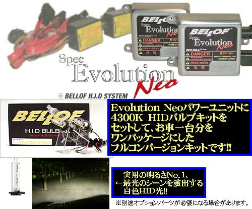 BELLOF(ベロフ) HIDコンバージョンセット【SpecEvolutionNeo&バルブキット4300K】【H4 Hi-Low切り替え】