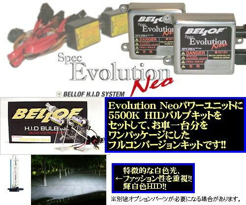 BELLOF(ベロフ) HIDコンバージョンセット【SpecEvolutionNeo&バルブキット5500K】【H4 Hi-Low切り替え】