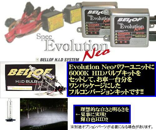 BELLOF(ベロフ) HIDコンバージョンセット【SpecEvolutionNeo&バルブキット6000K】【H4 Hi-Low切り替え】
