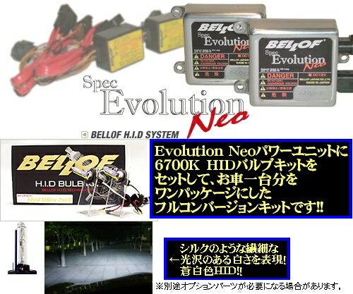 BELLOF(ベロフ) HIDコンバージョンセット【SpecEvolutionNeo&バルブキット6700K】【H4 Hi-Low切り替え】