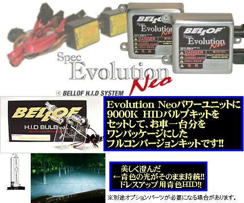BELLOF(ベロフ) HIDコンバージョンセット【SpecEvolutionNeo&バルブキット9000K】【H4 Hi-Low切り替え】