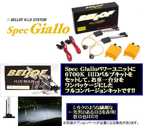 HIDコンバージョンセット【SpecGiallo&バルブキット6700K】【H1/H3C/H7/HB3/HB4/H9/H11/H4Low】