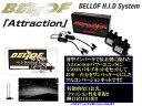 BELLOF ベロフ Attraction D-Multi Type-S サンダーホワイト5500K HIDコンバージョンキット