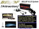 BELLOF ベロフ Attraction HB3/HB4 ブルーレイ9000K HIDコンバージョンキット 【品番:AMC905 ANB000セット】
