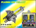 PIAA ピア H-125 H3cハロゲンバルブ プラズマ・イオン・イエロー 55W⇒110W 【雨...