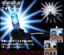 【只今エントリーでポイント7倍!!】PIAA ピア H-439 LEDフォグランプ TERAフォグ 【H11/H8タイプ ホワイトLED】