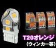 【本商品ポイント5倍!!】PIAA H-541 LEDウィンカー球 超TERA Evolution ORANGE 【T20シングルオレンジ(アンバー)】 【フロント/リアウィンカー用 (クリアレンズ仕様車用)】