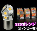 TERA Evolution ORANGE [S25 single orange (umber)] more than PIAA  LED blinker ball [(clear lens specifications car use) for front / rear blinkers] [H-542]