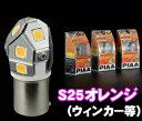 PIAA ピア H-542 LEDウィンカー球 超TERA Evolution ORANGE 【S25シングルオレンジ(アンバー)】 【フロント/リアウィンカー...