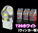 TERA Evolution 6000K [T20 single white (6000K)] more than PIAA  LED blinker ball [front / rear blinker, cornering lamp, interior lamp, back lamp use] [H-543]