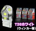 PIAA ピア H-543 LEDウィンカー球 超TERA Evolution 6000K 【T20シングルホワイト(6000K)】 【フロント/リアウィンカー...