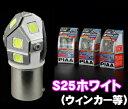【LEDweek開催中♪】PIAA ピア H-544 LEDウィンカー球 超TERA Evolution 6000K 【S25シングルホワイト(6000K)】 ...
